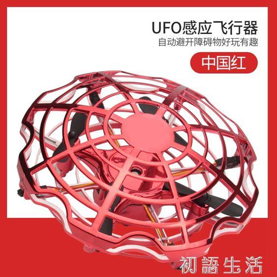 無人機小飛機遙控ufo感應飛行器四軸懸浮飛碟男孩玩具直升機  全館免運