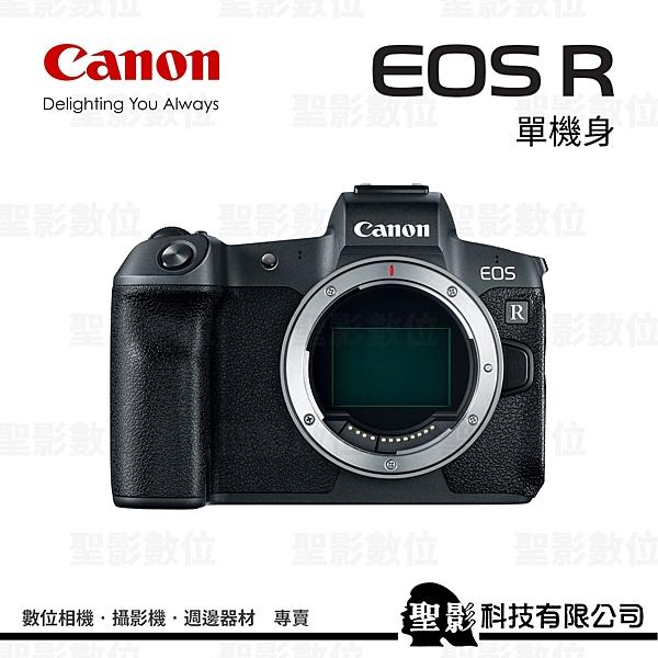 【台灣佳能公司貨】Canon EOS R《單機身》全片幅微單眼 3030萬像素 RF接環
