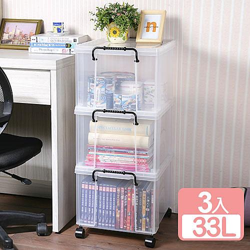 特惠-《真心良品》耐用型透明整理箱附輪組33L(3入)