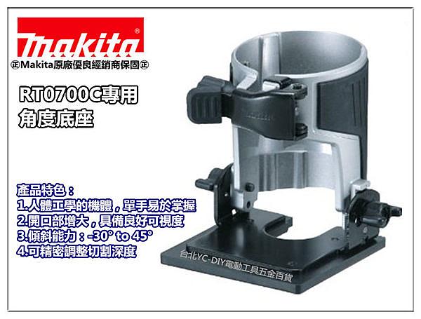【台北益昌】日本Makita 牧田 RT0700C 專用 角度底座組 非3701