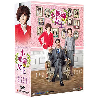 【停看聽音響唱片】【DVD】小媳婦女王