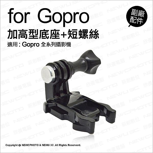 GoPro 副廠配件 加高型底座 + 短螺絲 活動基座 底座 適用 Hero 全系列 小蟻 SJCAM 【可刷卡】 薪創
