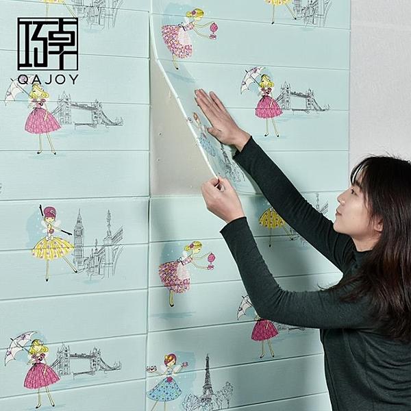 兒童房卡通防撞3D立體防水防污自黏軟包牆貼宿舍臥室牆紙防牆裙 滿天星