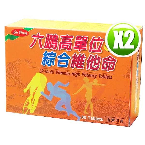 六鵬 高單位綜合維他命膜衣錠(30粒/盒)X2