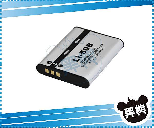 黑熊館 OLYMPUS LI50B LI-50B 鋰電池 u6000 u6010 u6020 XZ-1 XZ1 XZ