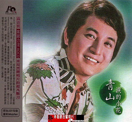 【停看聽音響唱片】【AQCD】青山 / 淚的小花 AQCD版