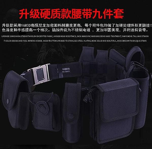 無賊WZJP硬質款八合一八件套保安巡邏戰術腰帶裝備武裝作訓腰帶  自由角落