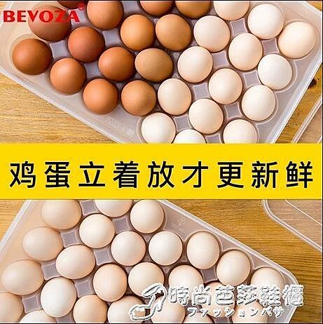 雞蛋收納盒架托多層家用冰箱長方形格子餃子盒放食品的保鮮盒 時尚