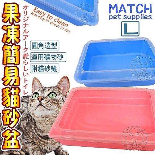 【??培菓寵物48H出貨??】駿寶》B18-670果凍簡易單層貓砂盆大-47x36x15cm
