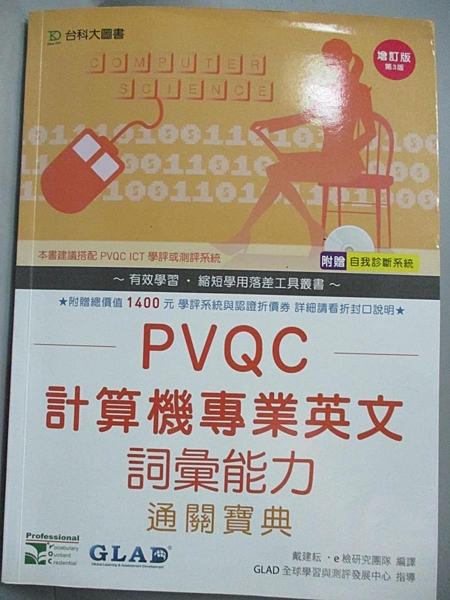 【書寶二手書T3/電腦_JHN】PVQC計算機專業英文詞彙能力通關寶典_附光碟