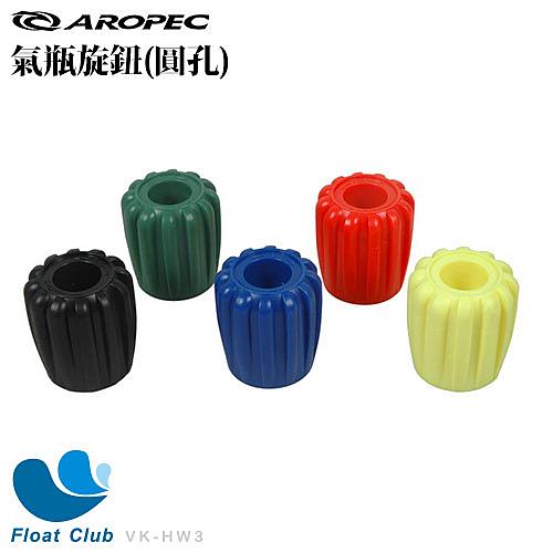 AROPEC 氣瓶旋鈕(圓孔) 5色 VK-HW3