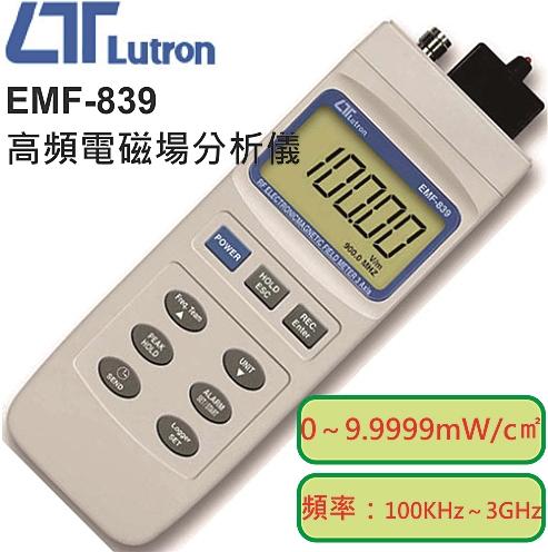 路昌Lutron EMF-839 高頻電磁波分析儀