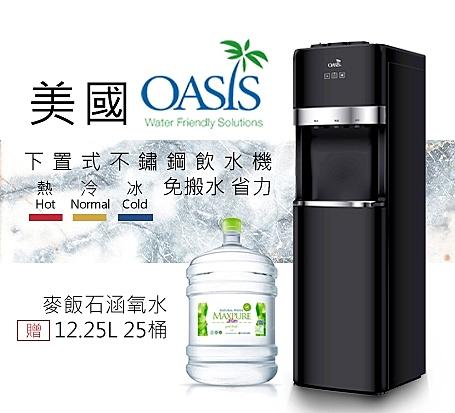 桶裝水 桶裝水飲水機 下置式桶裝水專用飲水機  美國OASIS品牌首選(時尚勁黑款)