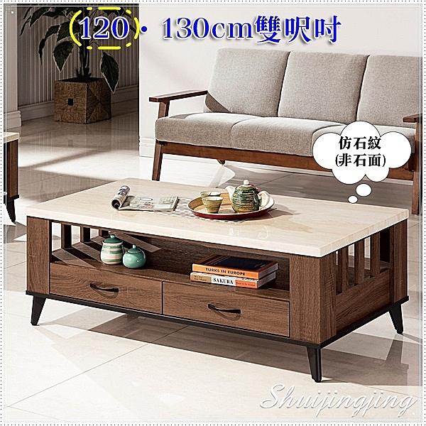 【水晶晶家具/傢俱首選】CX1329-7 喬伊4呎淺胡桃仿石紋(非石面)二抽大茶几