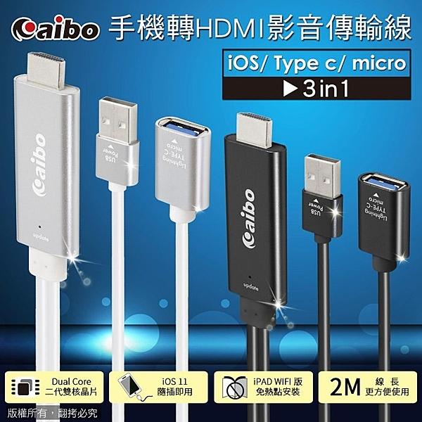 ☆愛思摩比☆三合一 手機轉HDMI影音傳輸線(iOS/Type-C/Micro)-2M黑色