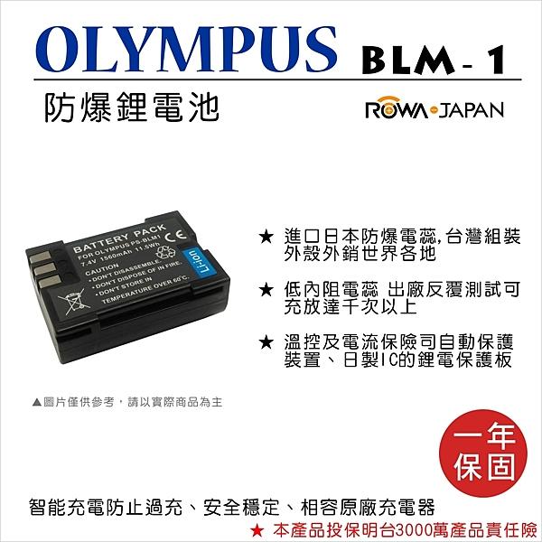 ROWA 樂華 FOR Olympus PS-BLM1 BLM1 電池 原廠充電器可用 全新 保固一年 E1 E3 E30 E300 E5