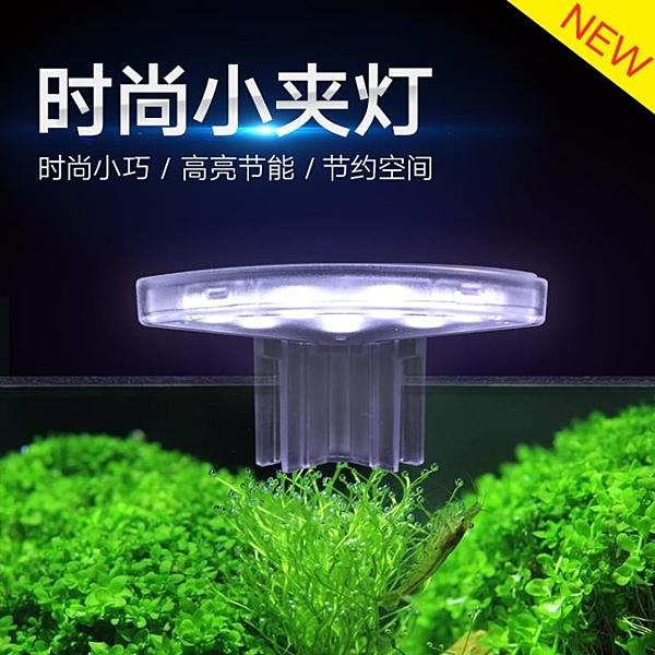 LED燈 魚缸夾燈 草缸燈小圓缸燈迷你小夾燈水族箱水草燈