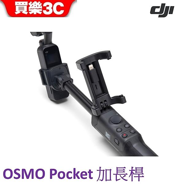 【現貨】 DJI Osmo Pocket 加長桿 【先創/聯強代理】