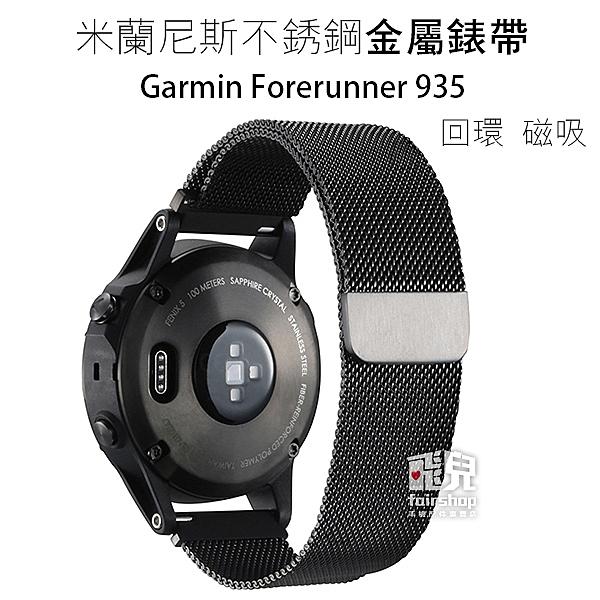 【妃凡】時尚耐用!Garmin Forerunner 935/945 米蘭尼斯 回環 磁吸 不銹鋼 錶帶 030
