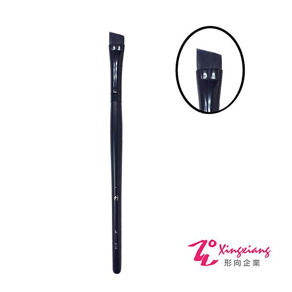 Xingxiang形向 斜刷 眼影刷/眼線刷 X-519