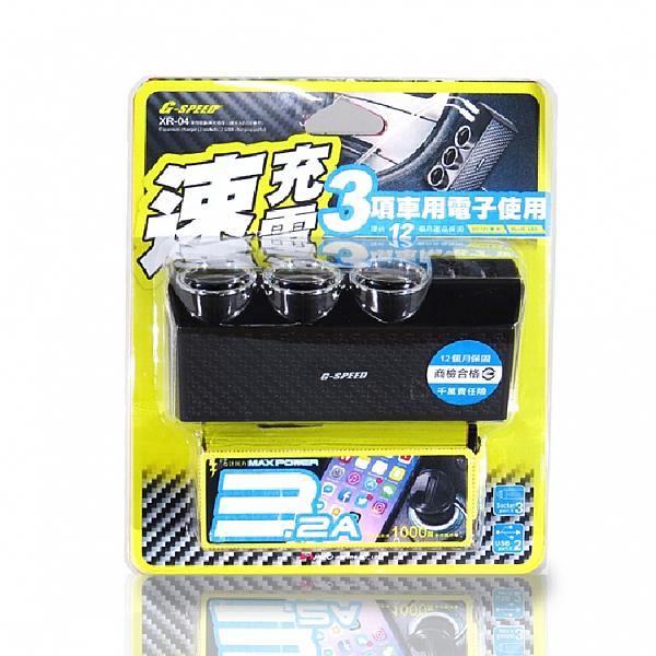 車用延長擴充三孔插座 (3圓孔-2USB) XR-04