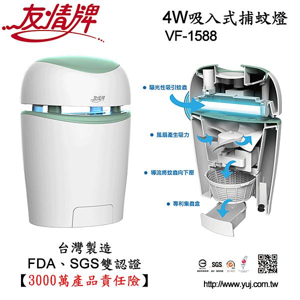 【友情牌】4W捕蚊燈 VF-1588