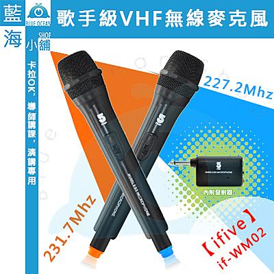 ifive 五元素 歌手級VHF無線麥克風單入組★卡拉OK 導師 講課 演講 無線 VHF 抗噪 防爆音