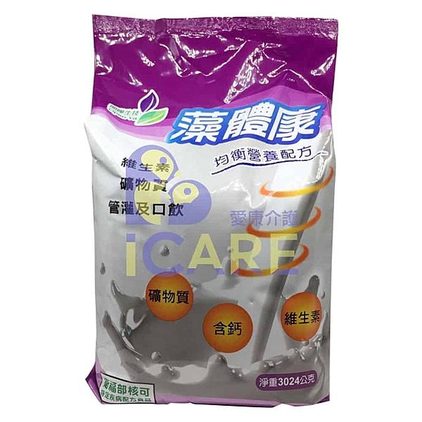 藻體康 均衡營養配方 3公斤/包★愛康介護★