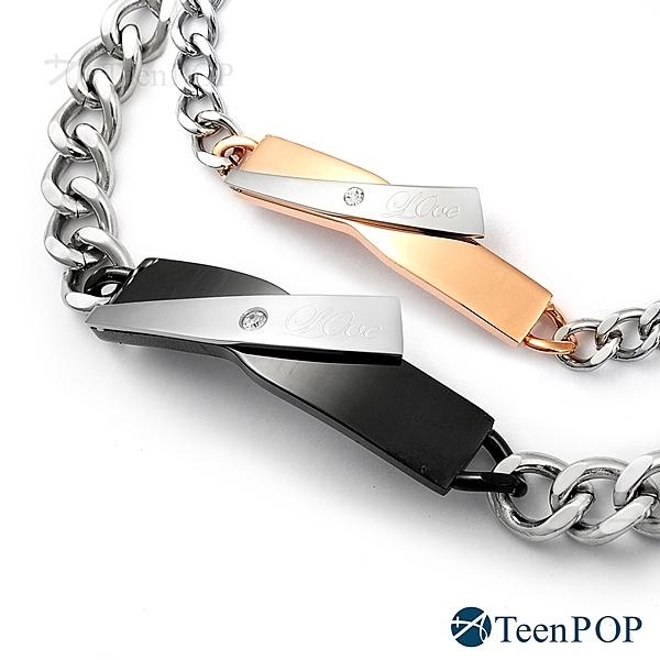 情侶手鍊 對手鍊 ATeenPOP 西德鋼 白鋼 捍衛愛情 單個價格 情人節禮物