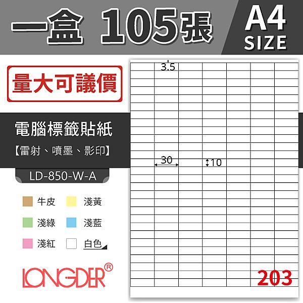 【龍德】電腦標籤紙 203格 LD-850-W-A 白色 105張/盒  影印 雷射 噴墨 貼紙