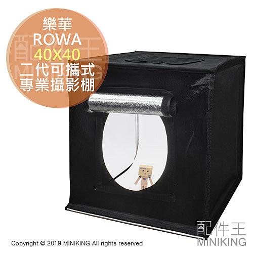 現貨 公司貨 樂華 ROWA 二代 可攜式 專業攝影棚 40X40 一體化 摺疊手提 LED燈 附PVC背景紙 柔光布