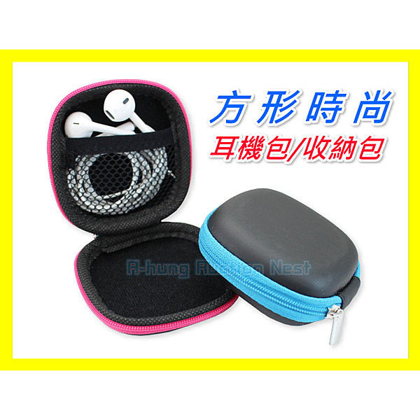 【A-HUNG】方形時尚 耳機包 收納包 拉鍊包 零錢包 傳輸線 藍芽耳機 耳機袋 收納盒