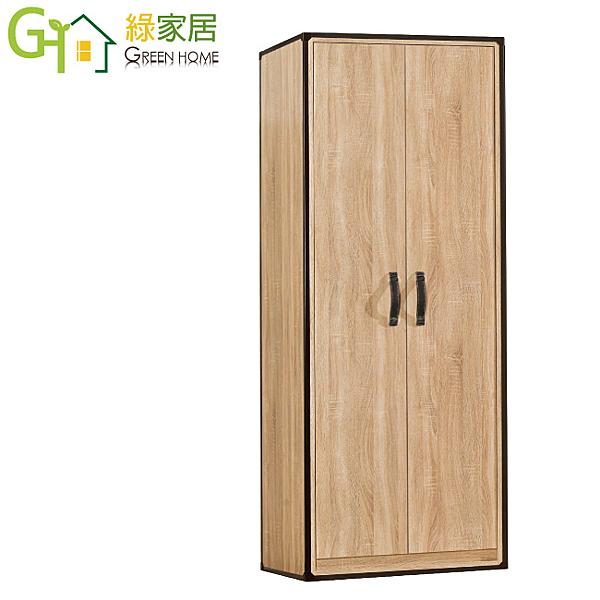 【綠家居】馬斯特 時尚2.5尺木紋雙吊衣櫃/收納櫃(吊衣桿+開放層格)