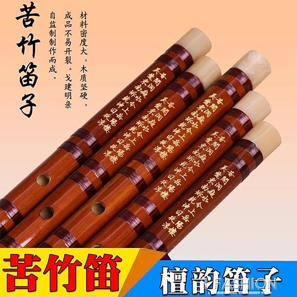 苦竹笛子 檀韻705  戈建明精制 笛子樂器 專業演奏樂器-享家