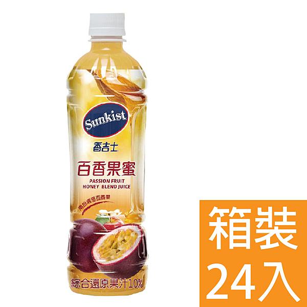 Sunkist香吉士 百香果蜜綜合果汁飲料550ml  24瓶/箱  免運費 下殺↘73折