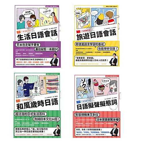 一本漫畫學日語系列(全4書+4MP3)