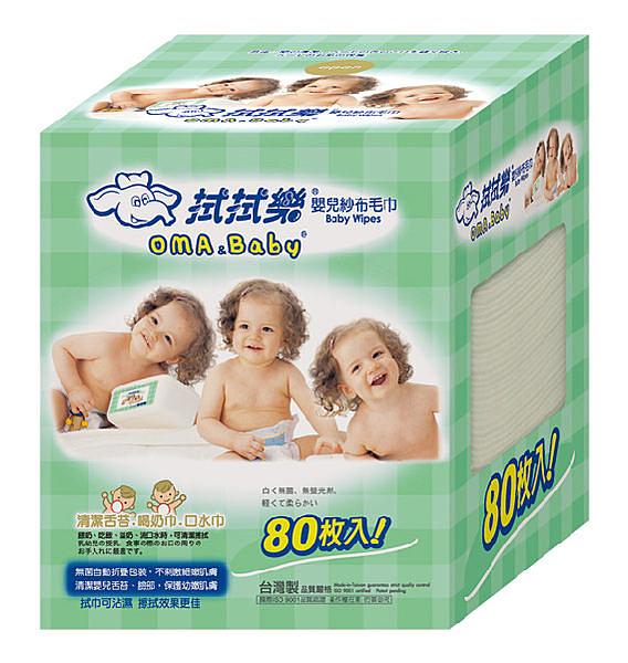 拭拭樂嬰兒紗布毛巾 20*20cm/80入  *維康