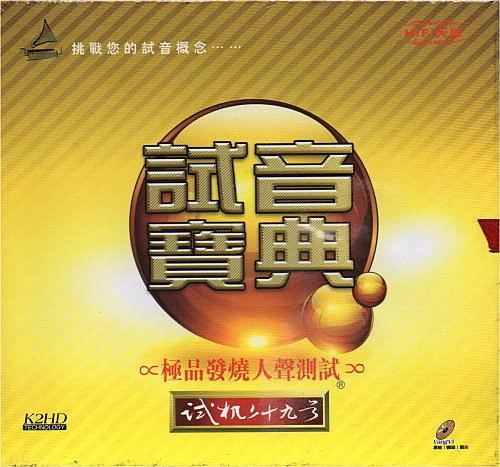 【停看聽音響唱片】【K2HD】試音寶典:試音二十九號