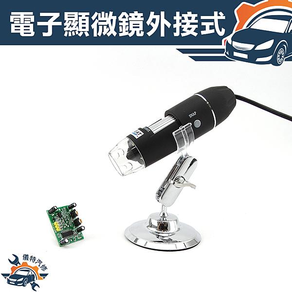 『儀特汽修』可連續變焦1600倍 支援電腦/手機 USB電子顯微鏡 可測量拍照 放大鏡內窺鏡MS1600