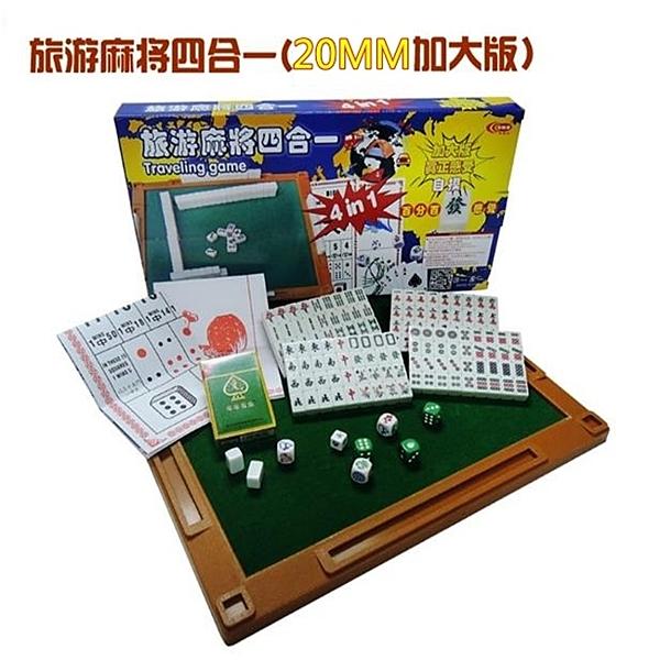 麻將 四合一麻將組 (特大號)麻將 旅遊麻將 宿舍麻將 桌子+遊戲紙+骰子 麻雀 撲克【塔克】