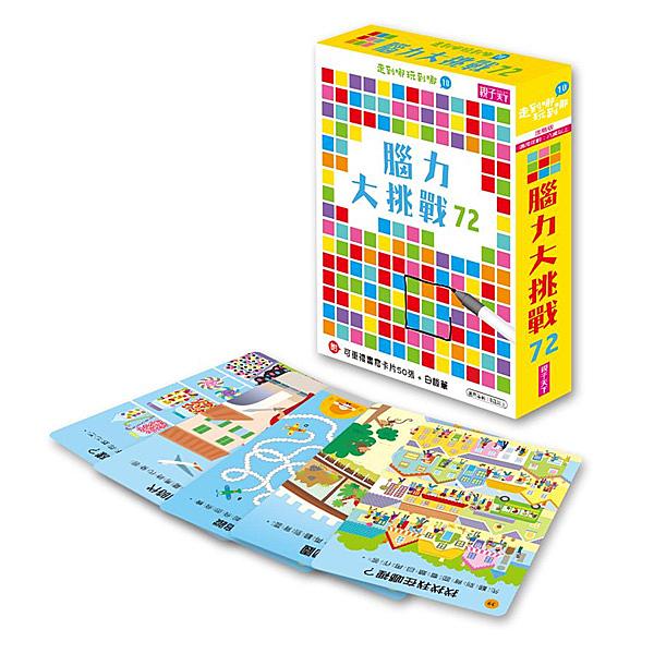 親子天下 走到哪玩到哪10:腦力大挑戰72(附可重複書寫用卡片50張+白板筆)
