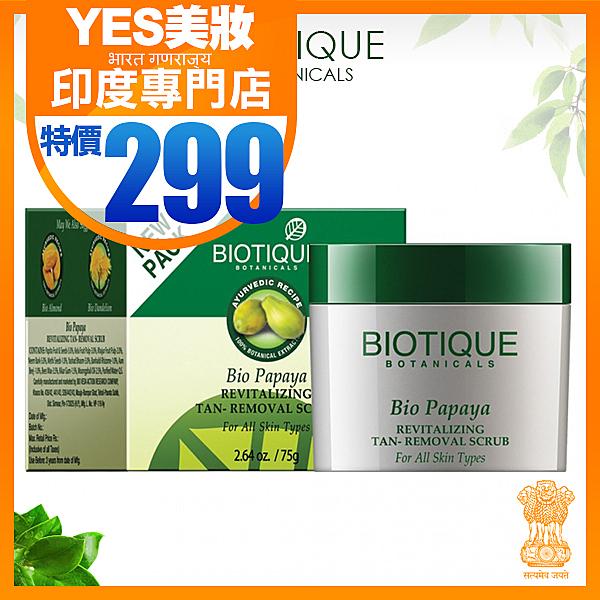 Biotique  木瓜嫩白去角質霜 75g 百歐提克 印度 【YES 美妝】