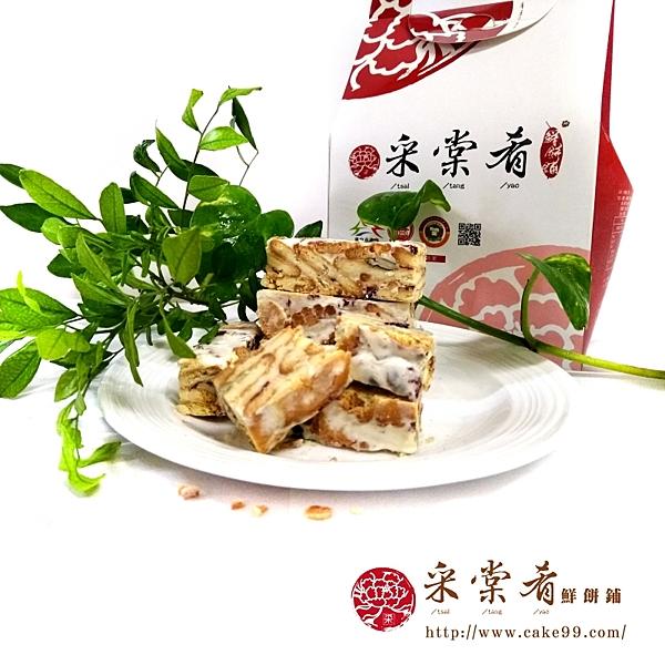【采棠肴鮮餅鋪】雪Q餅半斤