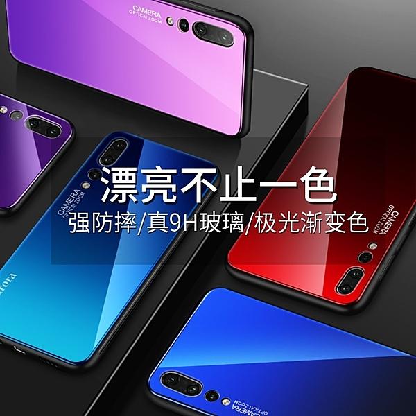 華為 p20 鋼化玻璃手機殼 p20 pro 極光色 奢華防摔手機套 huawei P20/P20 Pro 顏值控 矽膠手機殼