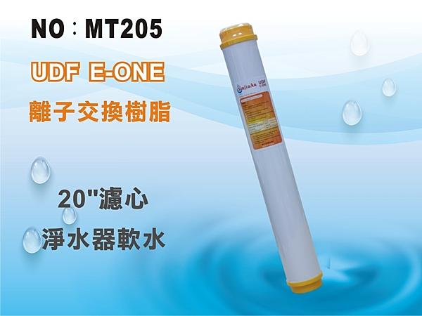【龍門淨水】20吋UDF E-ONE陽離子交換樹脂濾心 水族魚缸 軟水器 淨水器 飲水機(MT205)
