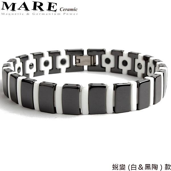 【MARE-精密陶瓷】系列:蛻變 (白&黑陶 ) 款