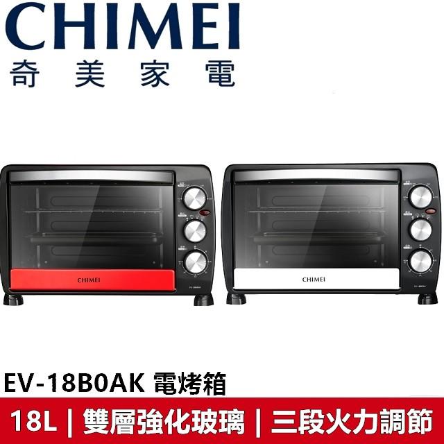 奇美 Chimei 18L家用電烤箱 多段火力溫度調節 EV-18B0AK