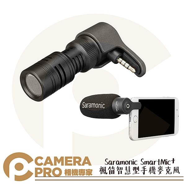 ◎相機專家◎ Saramonic 楓笛 SmartMic+ 智慧型手機麥克風 附防風套 手機直播 3.5mm 勝興公司貨