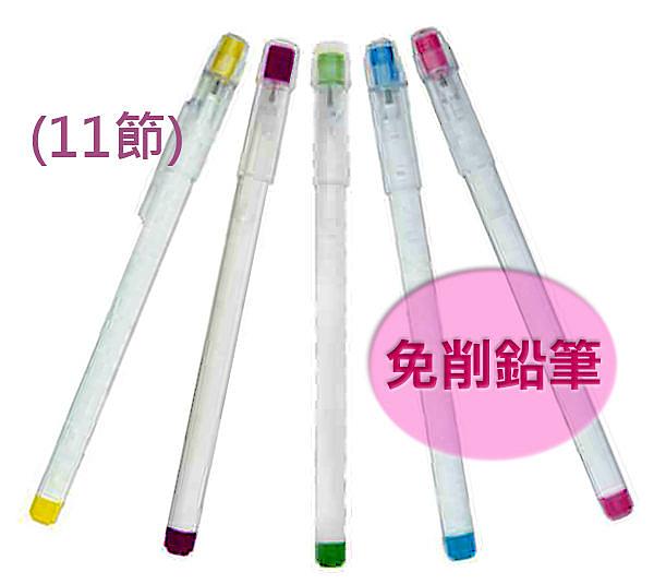 彩色免削鉛筆 -11節 (印製廣告筆贈品筆客製化禮品系列) 1000支/件 只要4400元/件(含版費及單色印製)