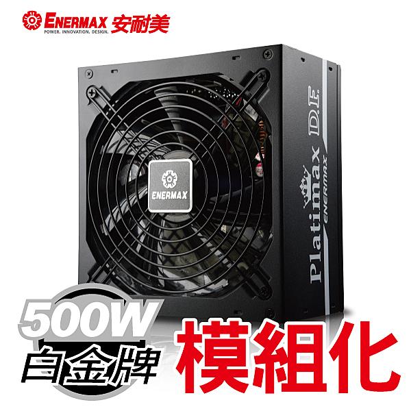 [地瓜球@] 安耐美 Enermax Platimax DF 500W 全模組 電源供應器~80PLUS 白金牌認證